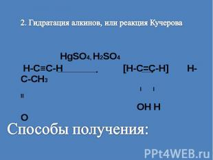 HgSO4, H2SO4 H-C≡C-H [H-C=C-H] H-C-CH3 І І ІІ OH H O