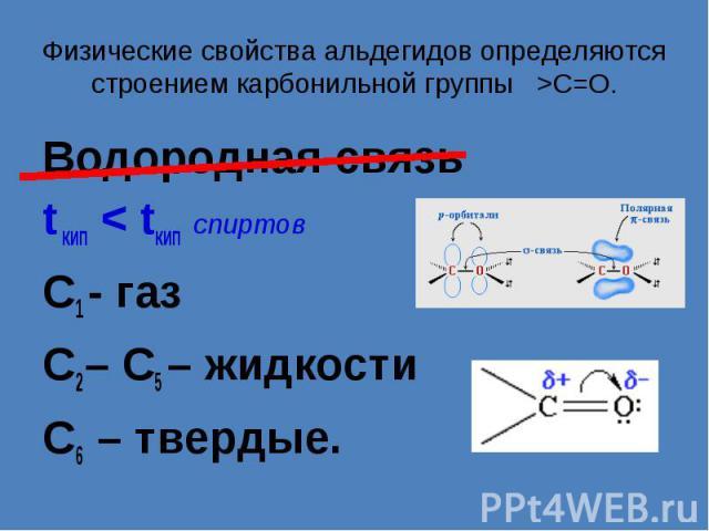 Водородная связь Водородная связь t кип < tкип спиртов С1 - газ С2– С5 – жидкости С6 – твердые.