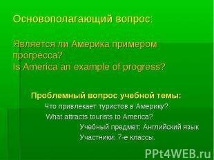 Проблемный вопрос учебной темы: Проблемный вопрос учебной темы: Что привлекает т