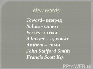 New words: Toward– вперед Salute - салют Verses - стихи A lawyer - адвокат Anthe