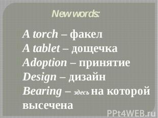 New words: A torch – факел A tablet – дощечка Adoption – принятие Design – дизай