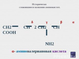 Исторически сложившиеся названия аминокислот. CH2 CH 2 CH2 CH COOH NH2