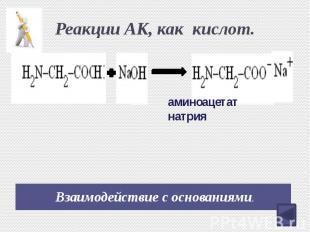 Реакции АК, как кислот. Взаимодействие с основаниями.