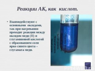 Реакции АК, как кислот. Взаимодействуют с основными оксидами, так при нагревании