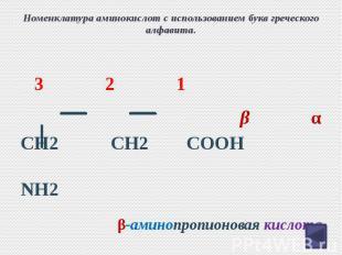 Номенклатура аминокислот с использованием букв греческого алфавита. CH2 CH2 COOH