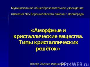 Муниципальное общеобразовательное учреждение гимназия №5 Ворошиловского района г