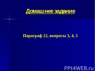 Домашнее задание Параграф 22, вопросы 3, 4, 5