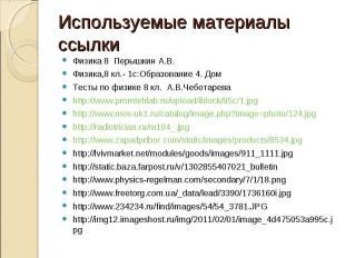 Физика 8 Перышкин А.В. Физика 8 Перышкин А.В. Физика,8 кл.- 1с:Образование 4. До