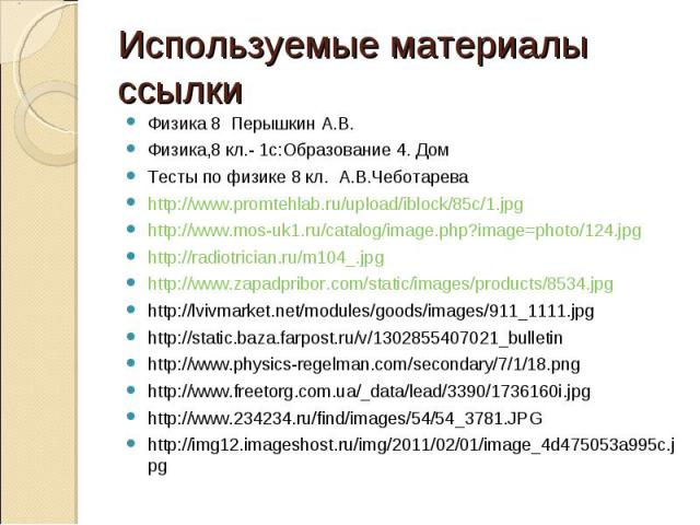 Физика 8 Перышкин А.В. Физика 8 Перышкин А.В. Физика,8 кл.- 1с:Образование 4. Дом Тесты по физике 8 кл. А.В.Чеботарева http://www.promtehlab.ru/upload/iblock/85c/1.jpg http://www.mos-uk1.ru/catalog/image.php?image=photo/124.jpg http://radiotrician.r…