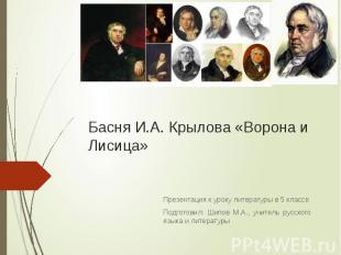 Басня И.А. Крылова «Ворона и Лисица» Презентация к уроку литературы в 5 классе П