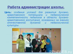Работа администрации школы. Цель: создание условий для развития духовно-нравстве