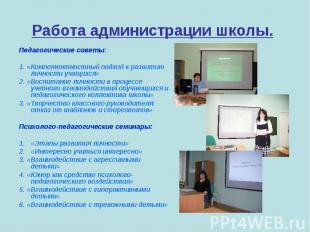 Работа администрации школы. Педагогические советы: 1. «Компетентностный подход к