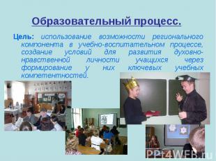 Образовательный процесс. Цель: использование возможности регионального компонент