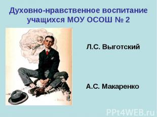 Л.С. Выготский А.С. Макаренко