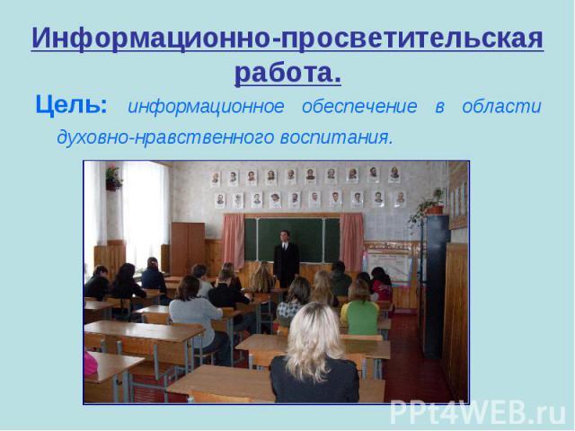 Информационно-просветительская работа. Цель: информационное обеспечение в области духовно-нравственного воспитания.