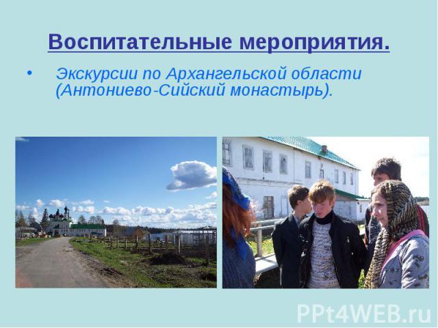 Воспитательные мероприятия. Экскурсии по Архангельской области (Антониево-Сийский монастырь).