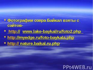 Фотографии озера Байкал взяты с сайтов- Фотографии озера Байкал взяты с сайтов-