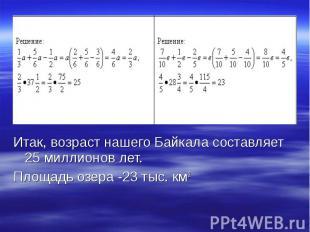 Итак, возраст нашего Байкала составляет 25 миллионов лет. Площадь озера -23 тыс.