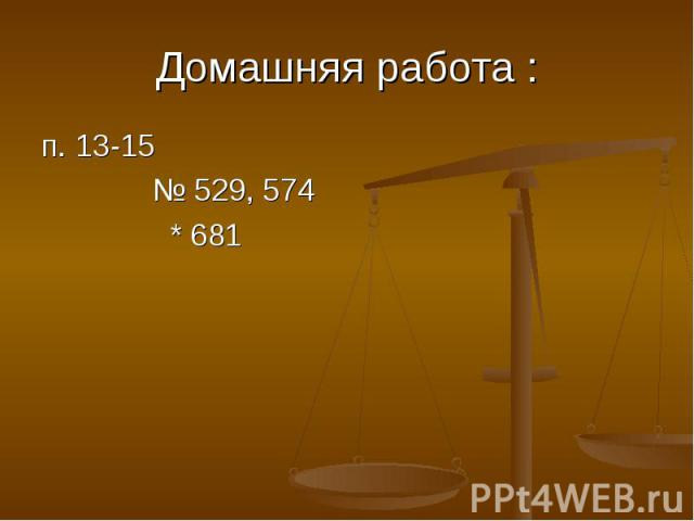 п. 13-15 п. 13-15 № 529, 574 * 681