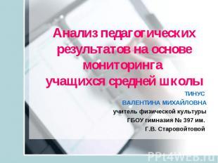ТИНУС ТИНУС ВАЛЕНТИНА МИХАЙЛОВНА учитель физической культуры ГБОУ гимназия № 397