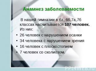 В нашей гимназии в 6а, 6б,7а,7б классах насчитывается 107 человек. Из них: В наш