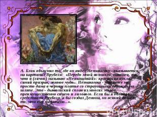 А. Блок объяснял то, где он видел Незнакомку - оказывается, на картинах Врубеля: