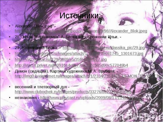 "Alexander_Blok.jpeg - http://upload.wikimedia.org/wikipedia/commons/9/98/Alexander_Blok.jpeg Alexander_Blok.jpeg - http://upload.wikimedia.org/wikipedia/commons/9/98/Alexander_Blok.jpeg 28 Он как ""Незнакомка"" А. Блока в изображении Ильи. -…"