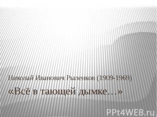 «Всё в тающей дымке…» Николай Иванович Рыленков (1909-1969)