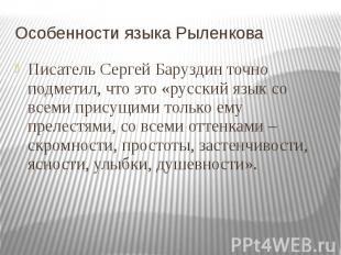 Особенности языка Рыленкова Писатель Сергей Баруздин точно подметил, что это «ру