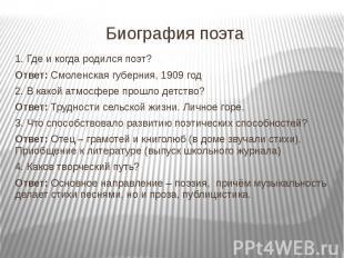 Биография поэта 1. Где и когда родился поэт? Ответ: Смоленская губерния, 1909 го