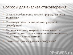 Вопросы для анализа стихотворения: О каких особенностях русской природы написал