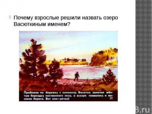 Почему взрослые решили назвать озеро Васюткиным именем? Почему взрослые решили н