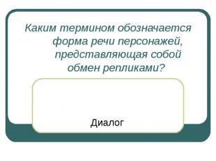 Каким термином обозначается форма речи персонажей, представляющая собой обмен ре