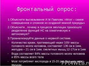 1.Объясните высказывание И.М.Павлова: «Мозг – самое совершенное и сложное из соз