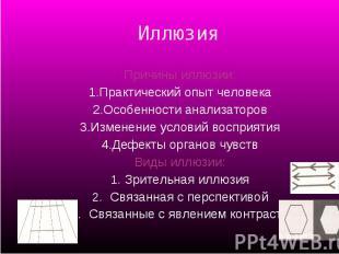 Причины иллюзии: Причины иллюзии: 1.Практический опыт человека 2.Особенности ана