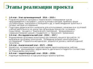 Этапы реализации проекта 1-й этап - Этап организационный 2014 – 2015 г. Разработ