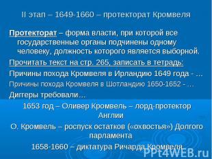 Протекторат – форма власти, при которой все государственные органы подчинены одн