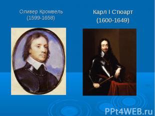 Карл I Стюарт Карл I Стюарт (1600-1649)