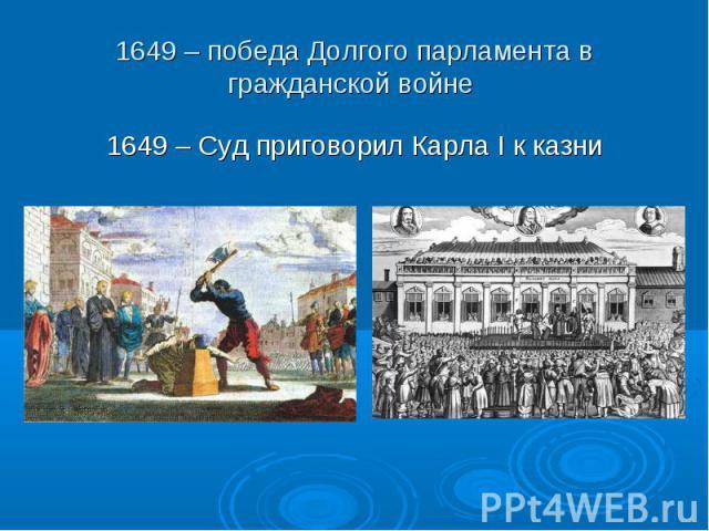 1649 – Суд приговорил Карла I к казни 1649 – Суд приговорил Карла I к казни