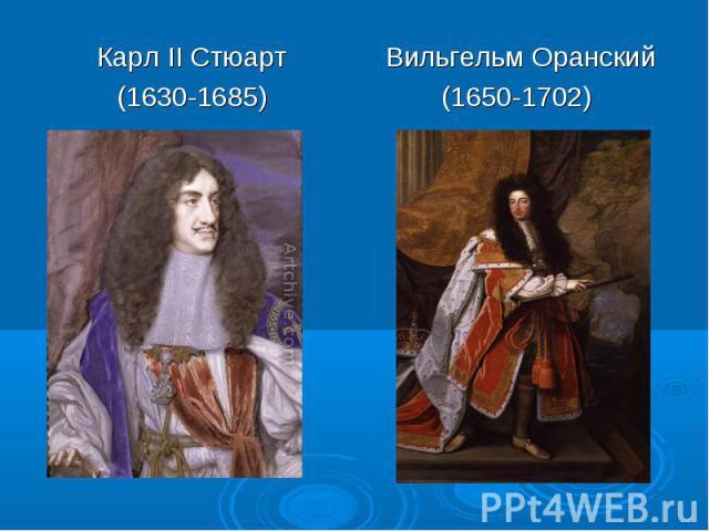 Карл II Стюарт Карл II Стюарт (1630-1685)