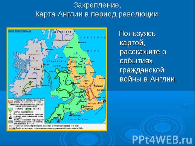 Пользуясь картой, расскажите о событиях гражданской войны в Англии. Пользуясь картой, расскажите о событиях гражданской войны в Англии.
