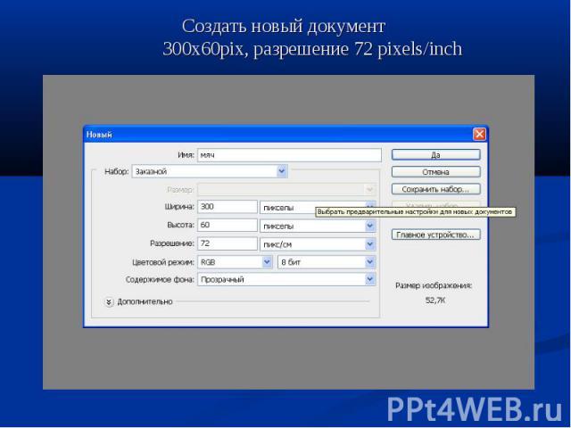 Создать новый документ 300x60pix, разрешение 72 pixels/inch