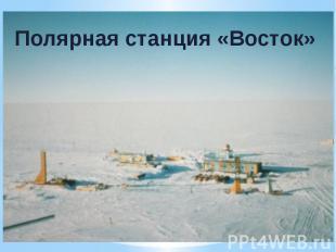 Полярная станция «Восток»