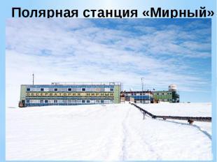 Полярная станция «Мирный»