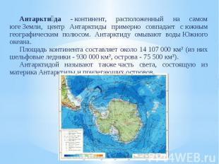 Антаркти да -континент, расположенный на самом югеЗемли, центр Антар