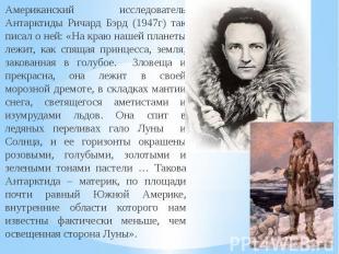 Американский исследователь Антарктиды Ричард Бэрд (1947г) так писал о ней: «На к
