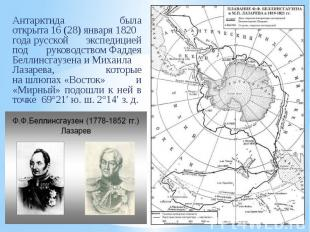 Антарктида была открыта16(28)января1820 годарусско