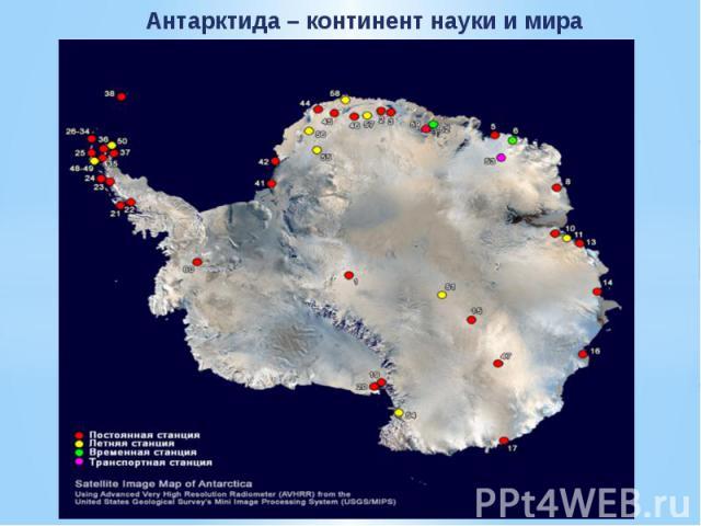 Антарктида – континент науки и мира