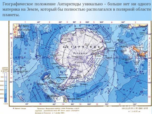 Географическое положение Антарктиды уникально - больше нет ни одного материка на Земле, который бы полностью располагался в полярной области планеты. Географическое положение Антарктиды уникально - больше нет ни одного материка на Земле, который бы …