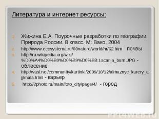 Литература и интернет ресурсы: Литература и интернет ресурсы: Жижина Е.А. Поуроч
